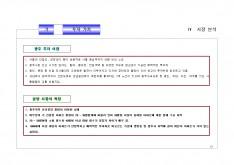 경기도 광주시쌍령동 공동주택사업계획서 #12
