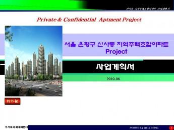 서울은평구 신사동 지역주택조합아파트 사업계획서