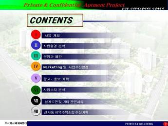 서울은평구 신사동 지역주택조합아파트 사업계획서 page 2