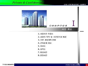 서울은평구 신사동 지역주택조합아파트 사업계획서 page 3