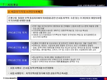 서울은평구 신사동 지역주택조합아파트 사업계획서 page 5