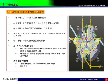 서울은평구 신사동 지역주택조합아파트 사업계획서 page 6