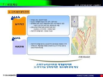서울은평구 신사동 지역주택조합아파트 사업계획서 page 7