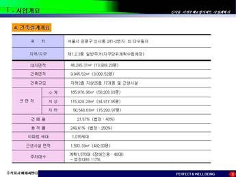 서울은평구 신사동 지역주택조합아파트 사업계획서 page 8