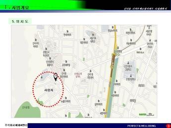 서울은평구 신사동 지역주택조합아파트 사업계획서 page 9
