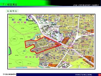 서울은평구 신사동 지역주택조합아파트 사업계획서 page 10