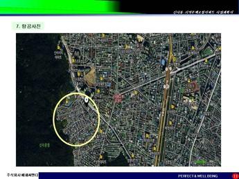 서울은평구 신사동 지역주택조합아파트 사업계획서 #11