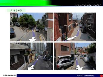 서울은평구 신사동 지역주택조합아파트 사업계획서 #13