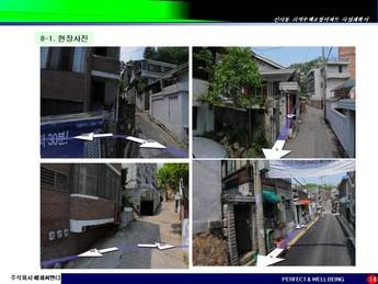 서울은평구 신사동 지역주택조합아파트 사업계획서 #14