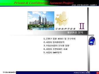 서울은평구 신사동 지역주택조합아파트 사업계획서 #15