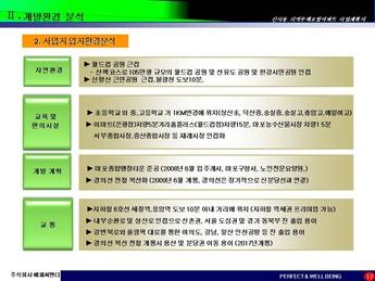 서울은평구 신사동 지역주택조합아파트 사업계획서 #17