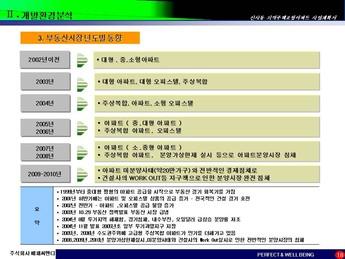 서울은평구 신사동 지역주택조합아파트 사업계획서 #18