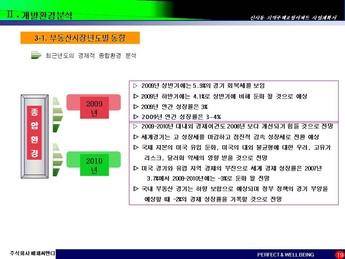 서울은평구 신사동 지역주택조합아파트 사업계획서 #19