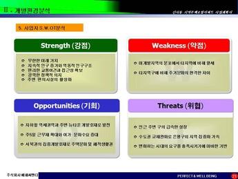 서울은평구 신사동 지역주택조합아파트 사업계획서 #21