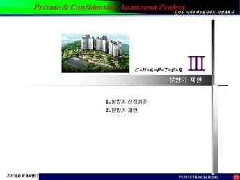서울은평구 신사동 지역주택조합아파트 사업계획서 #22