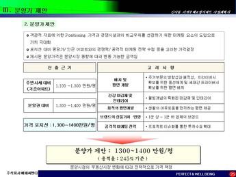 서울은평구 신사동 지역주택조합아파트 사업계획서 #25