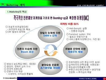 서울은평구 신사동 지역주택조합아파트 사업계획서 #27