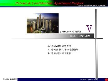서울은평구 신사동 지역주택조합아파트 사업계획서 #31