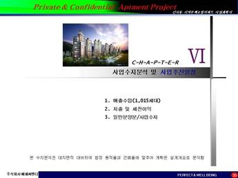 서울은평구 신사동 지역주택조합아파트 사업계획서 #35