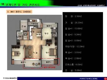 서울은평구 신사동 지역주택조합아파트 사업계획서 #42