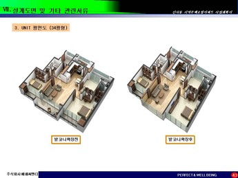 서울은평구 신사동 지역주택조합아파트 사업계획서 #43