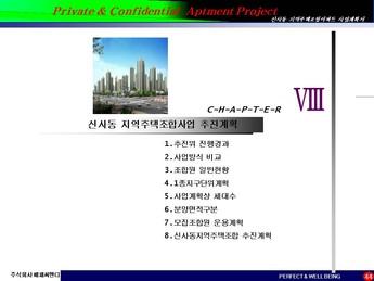서울은평구 신사동 지역주택조합아파트 사업계획서 #44