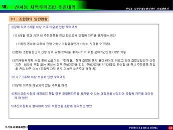 서울은평구 신사동 지역주택조합아파트 사업계획서 #48