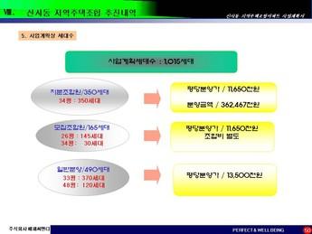 서울은평구 신사동 지역주택조합아파트 사업계획서 #50