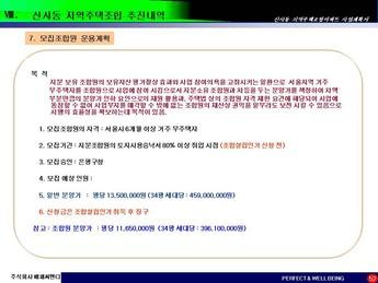 서울은평구 신사동 지역주택조합아파트 사업계획서 #52
