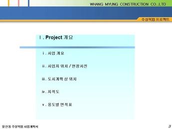 경기도 고양시 일산동 주상복합 건축분양사업계획서 page 3