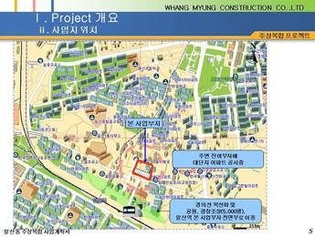 경기도 고양시 일산동 주상복합 건축분양사업계획서 page 5