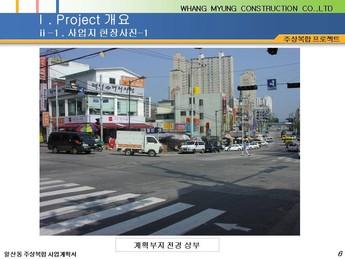 경기도 고양시 일산동 주상복합 건축분양사업계획서 page 6