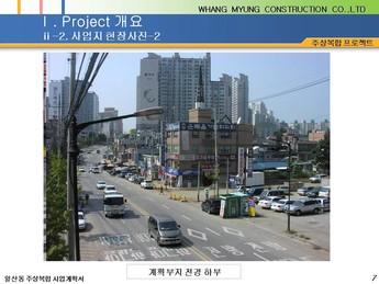 경기도 고양시 일산동 주상복합 건축분양사업계획서 page 7