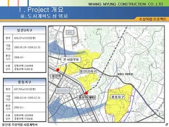 경기도 고양시 일산동 주상복합 건축분양사업계획서 page 8