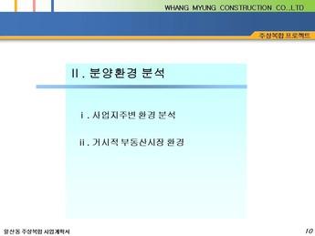 경기도 고양시 일산동 주상복합 건축분양사업계획서 page 10