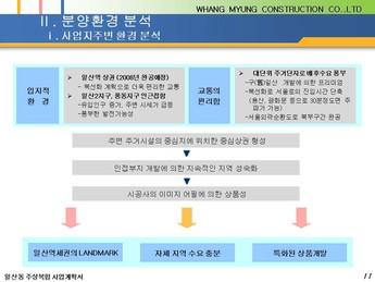 경기도 고양시 일산동 주상복합 건축분양사업계획서 #11