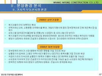 경기도 고양시 일산동 주상복합 건축분양사업계획서 #12