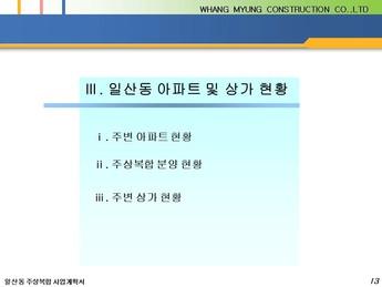 경기도 고양시 일산동 주상복합 건축분양사업계획서 #13