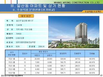 경기도 고양시 일산동 주상복합 건축분양사업계획서 #15