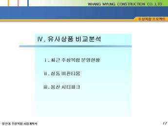 경기도 고양시 일산동 주상복합 건축분양사업계획서 #17