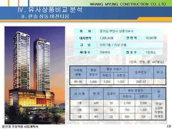 경기도 고양시 일산동 주상복합 건축분양사업계획서 #19