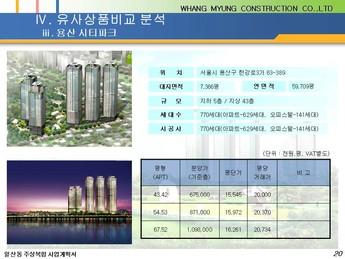 경기도 고양시 일산동 주상복합 건축분양사업계획서 #20