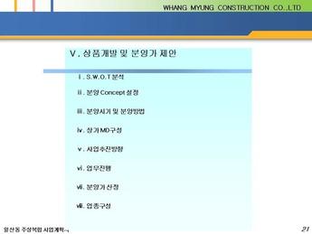 경기도 고양시 일산동 주상복합 건축분양사업계획서 #21
