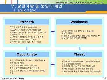 경기도 고양시 일산동 주상복합 건축분양사업계획서 #22