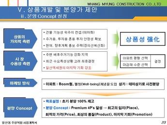 경기도 고양시 일산동 주상복합 건축분양사업계획서 #23