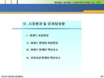 경기도 고양시 일산동 주상복합 건축분양사업계획서 #30