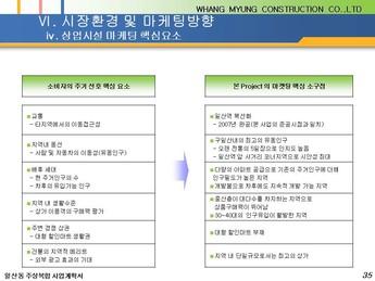 경기도 고양시 일산동 주상복합 건축분양사업계획서 #35