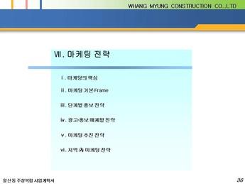 경기도 고양시 일산동 주상복합 건축분양사업계획서 #36