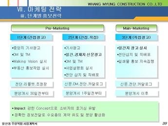 경기도 고양시 일산동 주상복합 건축분양사업계획서 #39