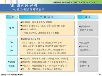 경기도 고양시 일산동 주상복합 건축분양사업계획서 #40